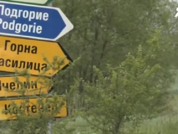 Десети ден продължава акцията по издирването на Стоян Зайков в