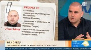 Криминалист предполага: Стоян Зайков може и да не е в страната