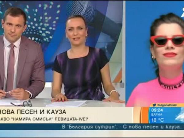 """""""Намирам смисъл"""" - новата песен на певицата Ивелина Колаксъзова -"""