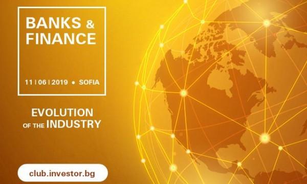 """Предпоставките за развитието на финансовия сектор – във фокуса на Клуб Investor """"Банки и финанси"""""""
