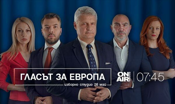 "Bulgaria ON AIR следи ""Гласът за Европа"" на 26 май"