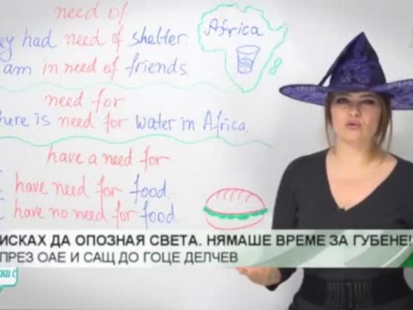 Българка се завръща в родината след живот в Обединените арабски