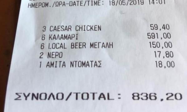 836 eвро за калмари и бира на плажа в Миконос