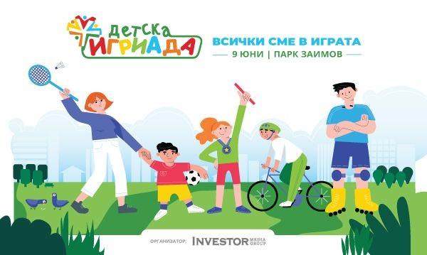 """""""Детска Игриада"""" 2019 мотивира родители и деца да спортуват заедно"""