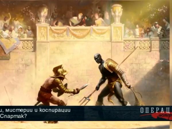 Спартак е символ на смелост, непокорство и чест. И римските