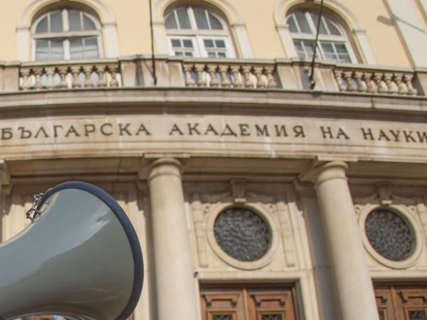 След дни Българската академия на науките ще отбележи 150-годишния си