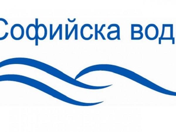 """""""Софийска вода"""" временно ще прекъсне водоснабдяването в част от кв."""