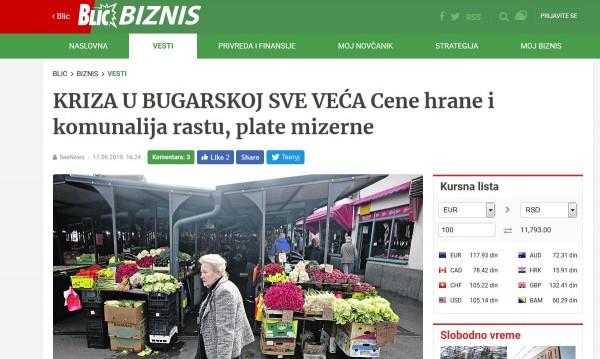 Има ли в България криза? Според Сърбия – все по-голяма