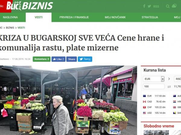"""""""Кризата в България все по-голяма. Цените на храните и комуналните"""
