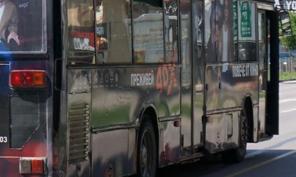 300 лв. глоба за рейс в Пловдив, не работил климатика