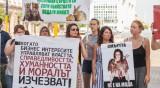 Протест в София срещу убиването на животни за кожите им