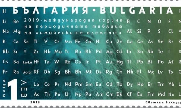 БАН чества 150 години от създаването на Менделеевата таблица
