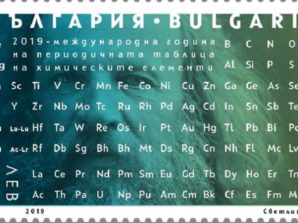 Българската академия на науките ще отбележи Международната година на периодичната