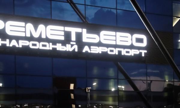 Блокада: Русия спира влизането на грузински самолети