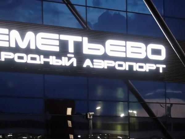 Полетите на грузинските авиолинии до Русия се преустановяват от 8
