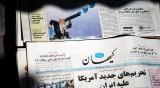 Санкциите на САЩ обиждат Иран и нямат ефект