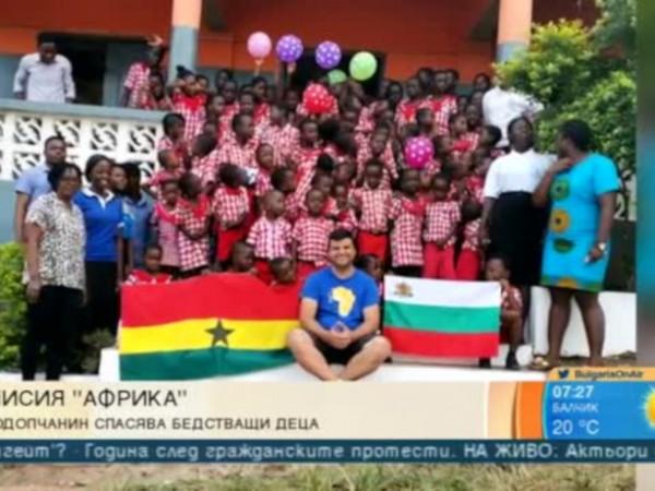 Българин спасява деца в Африка, като помага със закупуването на