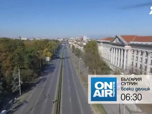 """Снимка: Темите в """"България сутрин"""" на 27 юни"""