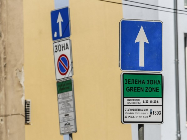 Столичната община може да въведе Червена зона за паркиране в