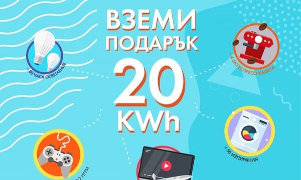 """ЧЕЗ Електро напомня, че до финала на кампанията """"20 kWh подарък"""" остават няколко дни"""