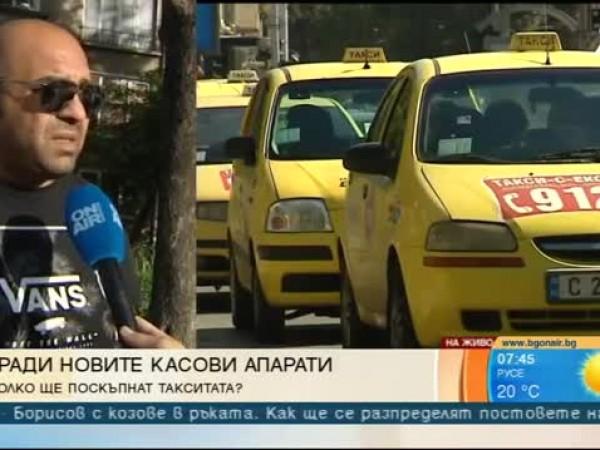 Снимка: Заради нови касови апарати: Задава се скок на цените на такситата