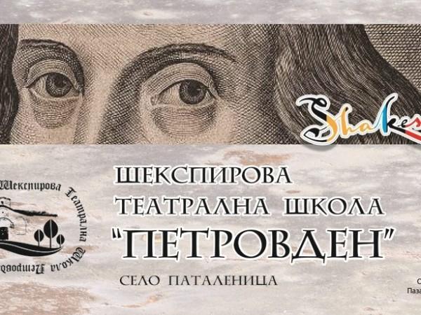 Преди 20 години, точно на Петровден, е създадена една уникална