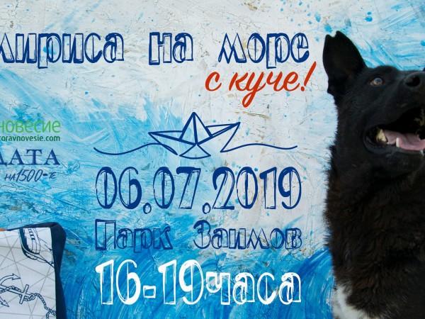 """На 6 юли /събота/, в парк """"Заимов"""", от 16.00 до"""