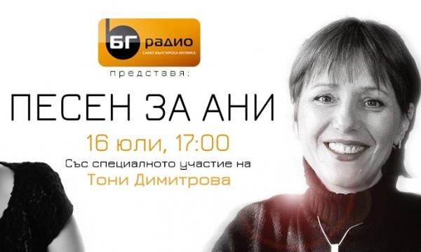Песен за Ани за шеста година по БГ Радио