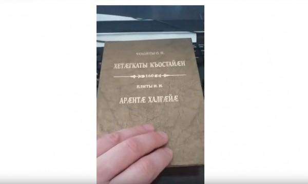 Осетинец издаде книга с българска поезия в Южна Осетия