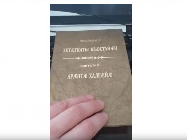 Снимка: Осетинец издаде книга с българска поезия в Южна Осетия