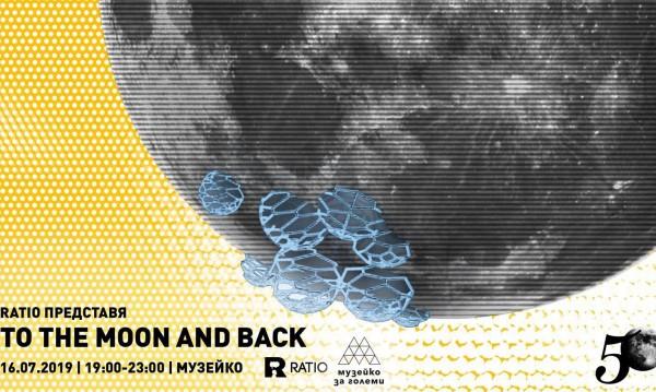 На покрива на Музейко: Космически приключения към Луната