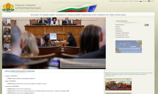 Сайтът на Народното събрание в почивка за уикенда