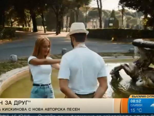 """Мария Кискинова пусна нова песен - """"Един за друг"""", а"""