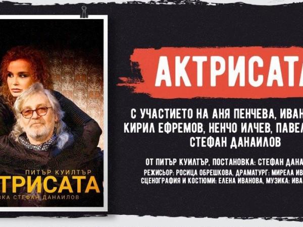Стефан Данаилов, Аня Пенчева, Деян Донков, Радина Кърджилова, Димо Алексиев,
