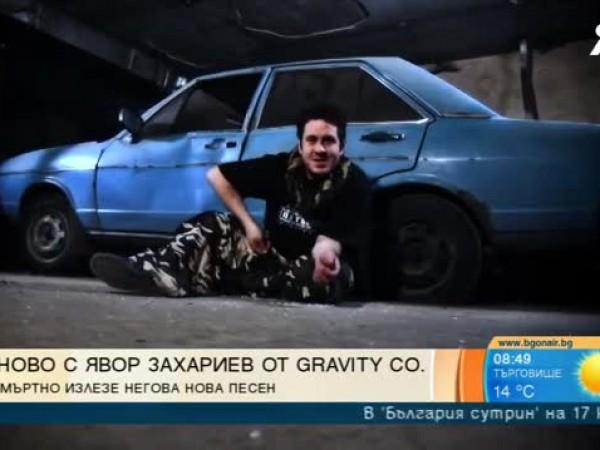 Посмъртно излезе нова песен на Явор Захариев. Вокалистът на Gravity