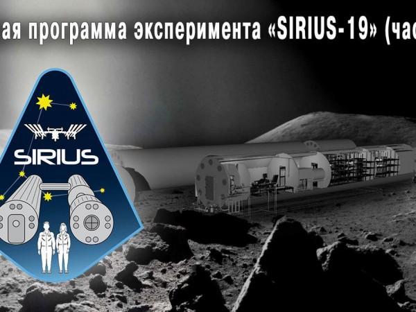 Международният експеримент СИРИУС (SIRIUS - Scientific International Research in Unique