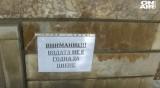 Бум на хепатит в Каблешково - 21 случая за 5 месеца