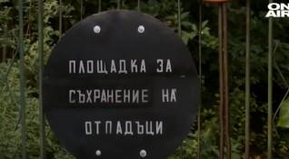 Жители на севлиевско село готвят протести заради опасни отпадъци