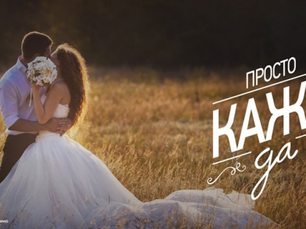 Българите се женят все по-често. Броят на сключените бракове през