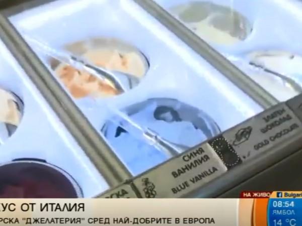 Българска джелатерия попадна в топ 5 на Европа. Тя се