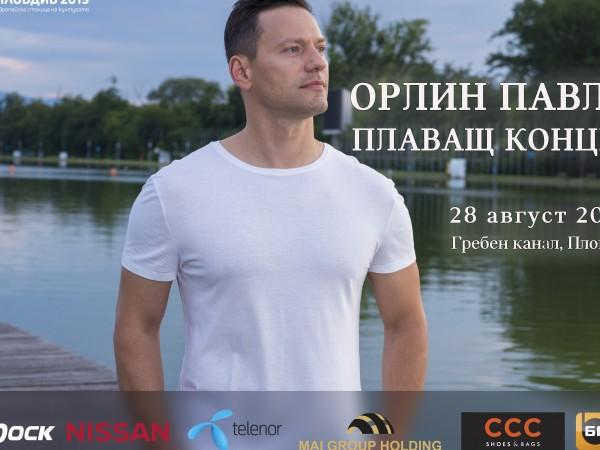 Снимка: Орлин Павлов с необикновен плаващ концерт на 28-ми август на Гребната база в Пловдив