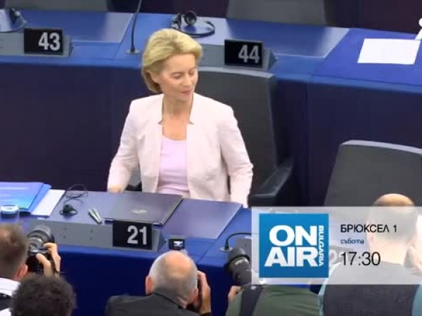"""""""За мен изборът на г-жа Фон дер Лайен не е"""