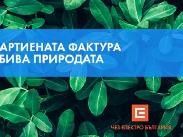 """Клиентите на """"ЧЕЗ Електро България"""" АД, които оценяват удобството, сигурността"""