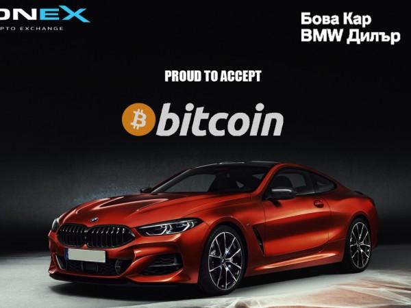 Снимка: За първи път в България: BMW вече приема биткойн