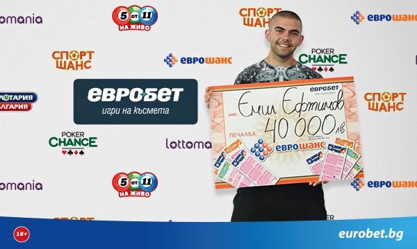 """Играч от Шумен спечели 40000 лева от """"Еврошанс"""""""