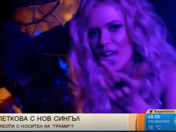 Нели Петкова описва любовните маневри в новия си летен хит