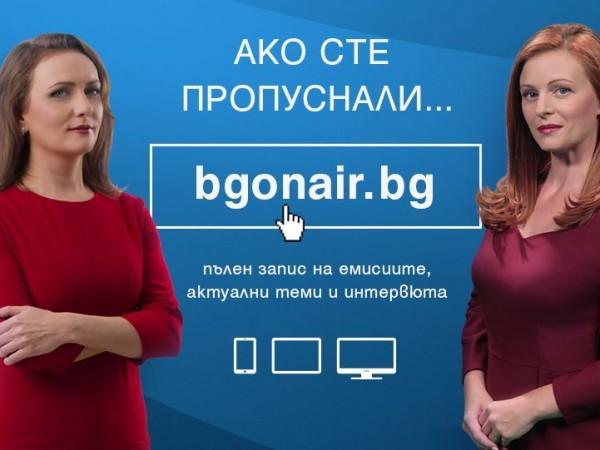 Снимка: Bgonair.bg с нов дизайн и подобрена функционалност