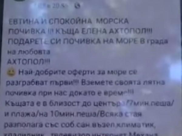 Жена, издирвана от полицията, завлича туристи с фалшиви почивки на