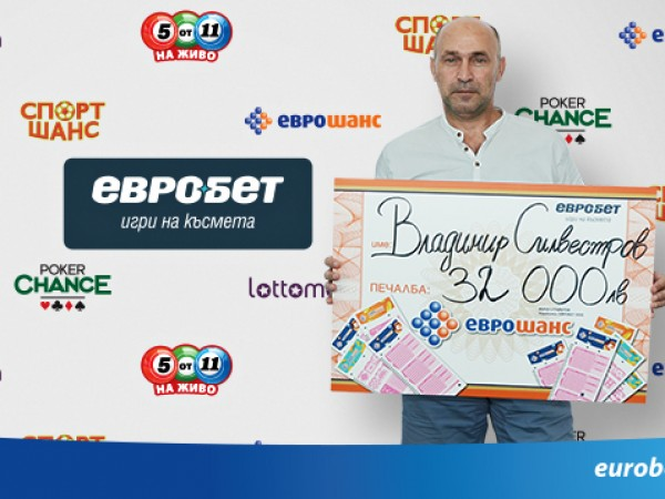 Владимир Силвестров е следващият голям късметлия, който вдигна чек за