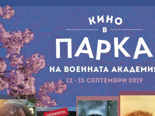 """Снимка: """"Кино в парка"""" през септември с """"Джебчии"""" и """"Граница"""""""